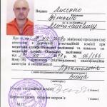 Проктолог Лысенко Одесса